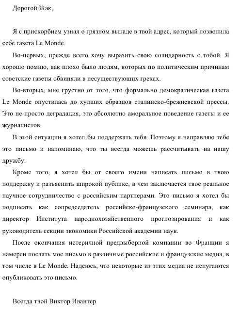 2017.04.21 sapir lettre soutien en russe A-01-Ltr-Ivanter