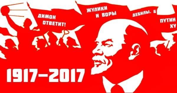 Russie centenaire de la révolution Russe lenin2017