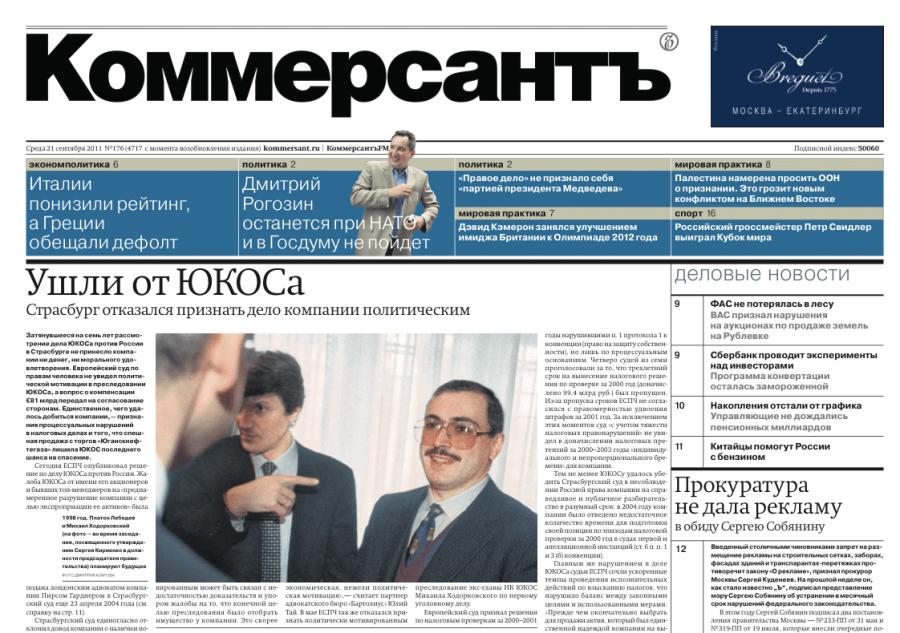 journal russe Kommersant_YUKOS_20.09_preview