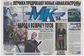 RUSSIE quotidien Moskovski Komsomolets 781218