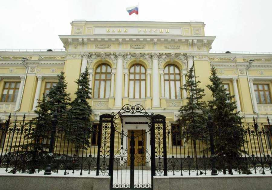 RUSSIE La banque centrale de Russie 0203915934697_web