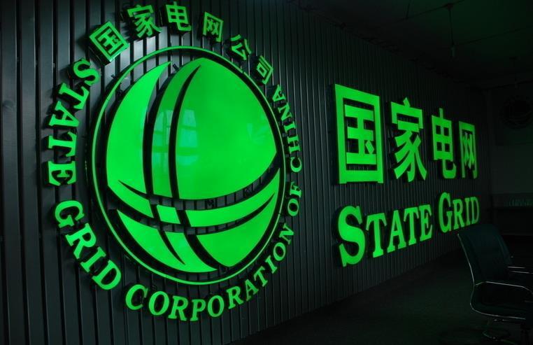 CHINE State Grid 12-1F622092J91U