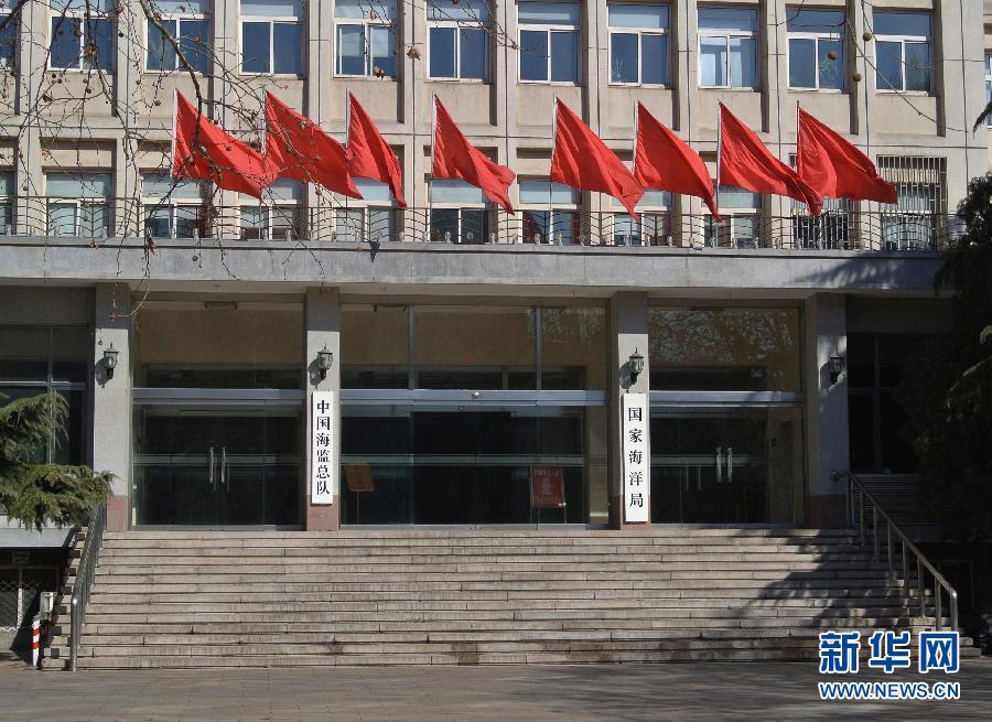 chine Le Conseil des affaires d'Etat va réorganiser l'Administration nationale océanique 001372a0e6ec12a7d9a503