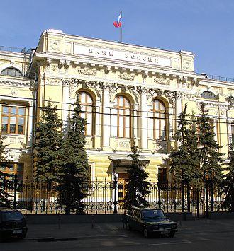 russie la Banque Centrale de la Fédération de Russie, fondée le 13 juillet 1990 330px-Moscow,_Neglinnaya_12,_Central_Bank
