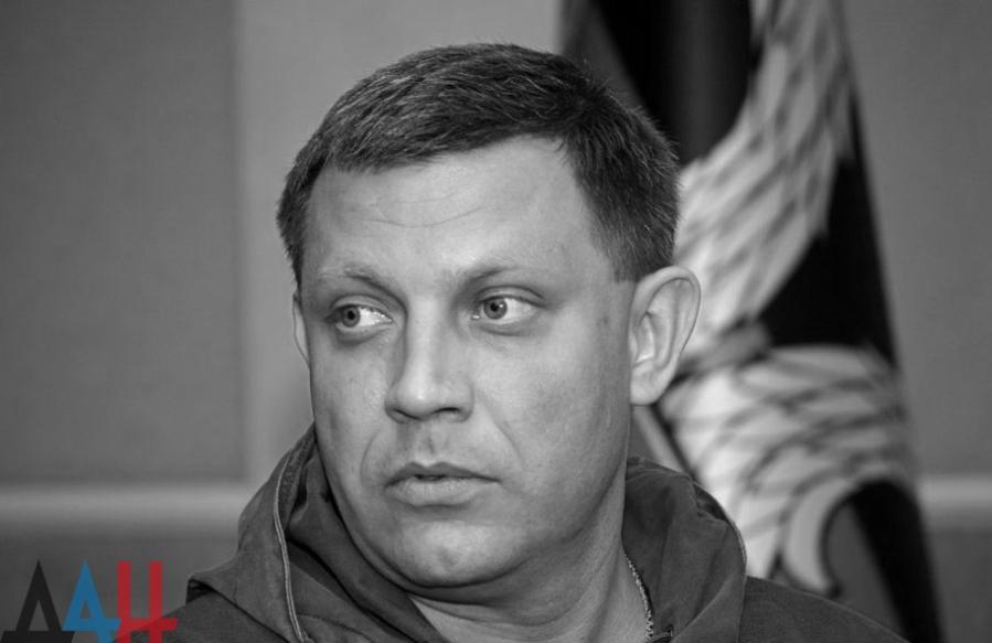 UKRAINE dan-news.info-2018-08-31_20-00-51_882010--10Alexandre Vladimirovitch Zakharchenko