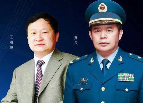 Qiao Liang, Wang Xiang Sui 0f61a2b7-cb39-42d9-9f1c-9d5d4b794b0eQiao Liang, Wang Xiang Sui