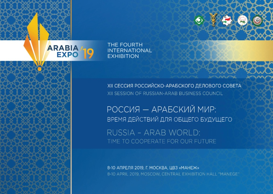 4e Exposition internationale Arabia-EXPO,_2019_5_PRINT_Page_0.jpg