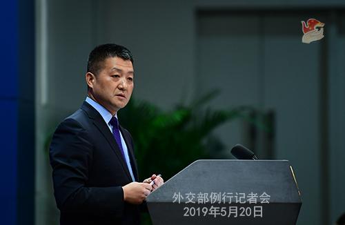 CHINE Affaires étrangères Lu Kang W020190523610052490703