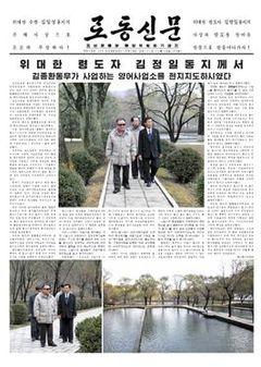 Rodong_sinmun_frontpage