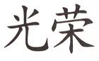 symbole-chinois-honneur