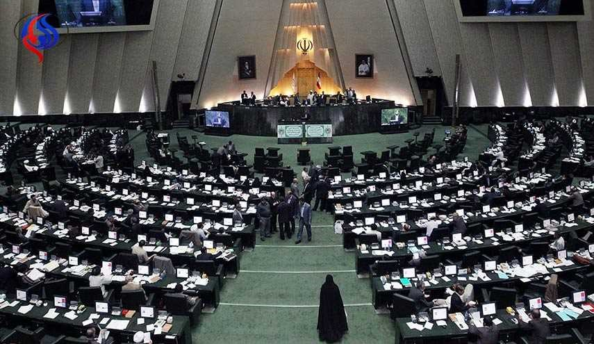 برلمان إيران يصادق على مشروع مواجهة إجراءات أميركا الاستفزازية في المنطقة