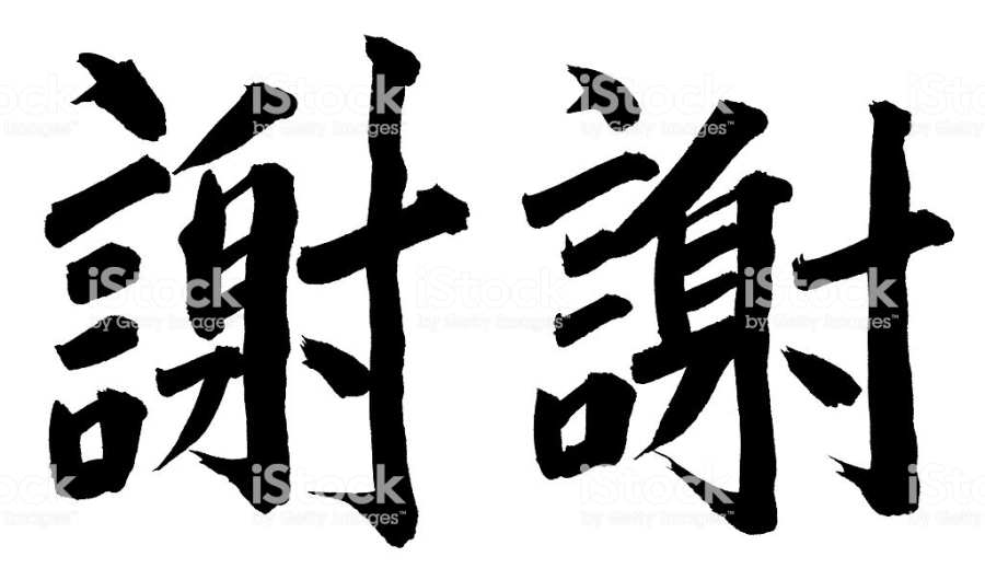 "Chinese Calligraphy - ""Thank You"","