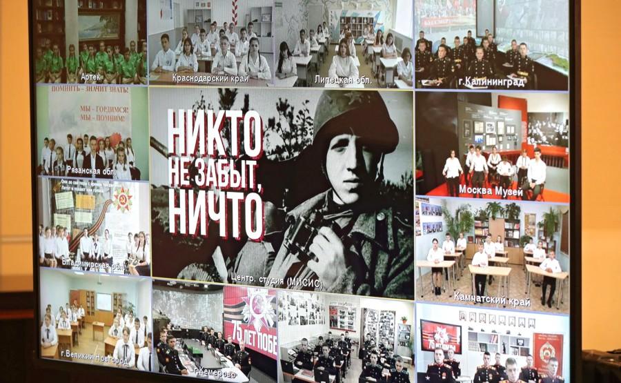 KREMLIN 1 X 5 Vladimir Poutine a assisté, par vidéoconférence, à la leçon nationale RUSSE - Se souvenir, c'est savoir. C79RfI94SVZ8OSunsKAoVA6bKmduAfcW