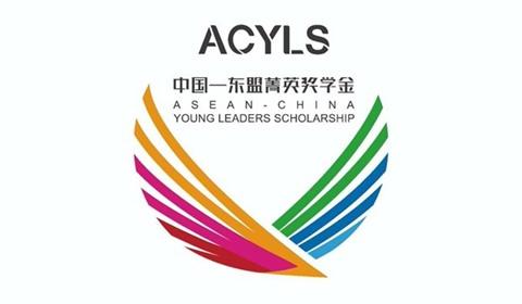 1412327241lancement de la Bourse d'études des jeunes dirigeants Chine-ASEAN