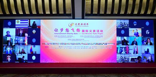 Le 12 décembre 2020, la cérémonie d'ouverture de la 12e vente caritative internationale « L'amour ne connaît pas de frontière ... laisser s'envoler les rêves » s'est tenue à Beijing.