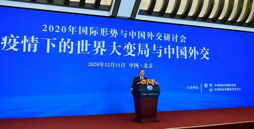 PH 4 Wang Yi participe au Séminaire 2020 sur la situation internationale et les relations extérieures de la Chine et prononce un discours 2020.12.11.