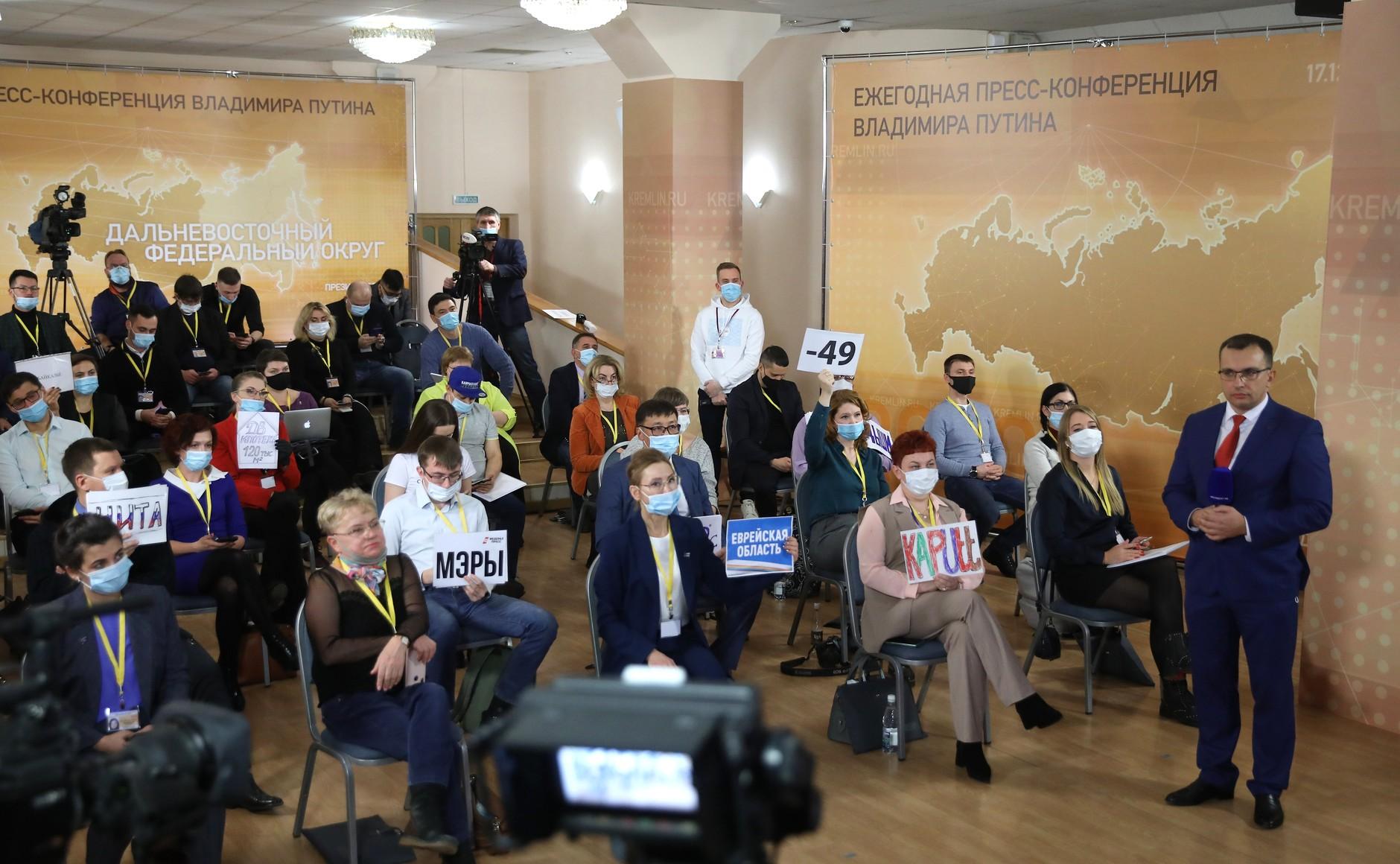 RUSSIE 17.12.2020.CONFERENCE 13 XX 66 Avant le début de la conférence de presse annuelle de Vladimir Poutine.