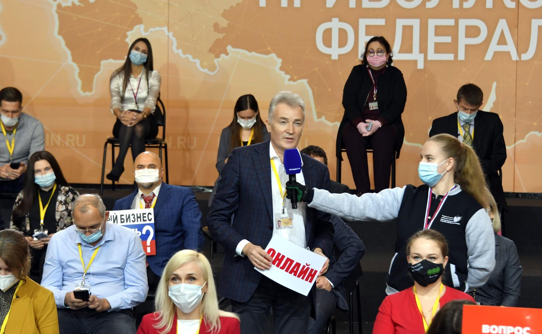 RUSSIE 17.12.2020.CONFERENCE 22 XX 66 Avant le début de la conférence de presse annuelle de Vladimir Poutine.