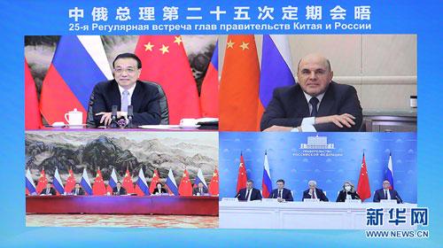 Li Keqiang et son homologue russe Mikhaïl Michoustine co-président la 25e rencontre régulière des Premiers Ministres chinois et russe Han Zheng y participe