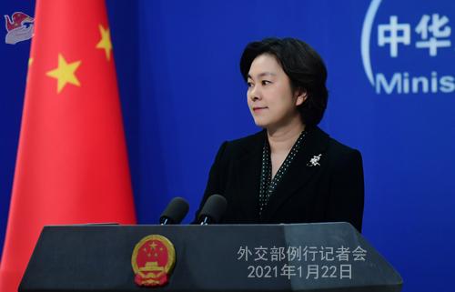 CHINE DU 22.01 PH 3 XX 5 Conférence de presse du 22 janvier 2021 tenue par la porte-parole du Ministère des Affaires étrangères Hua Chunying