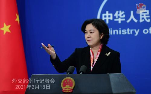 HUA CHUNYING PH 10 Conférence de presse du 18 février 2021 tenue par la porte-parole du Ministère des Affaires étrangères Hua Chunying