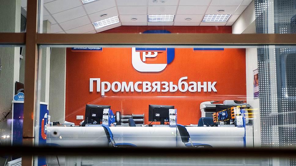 Promsvyazbank,russie