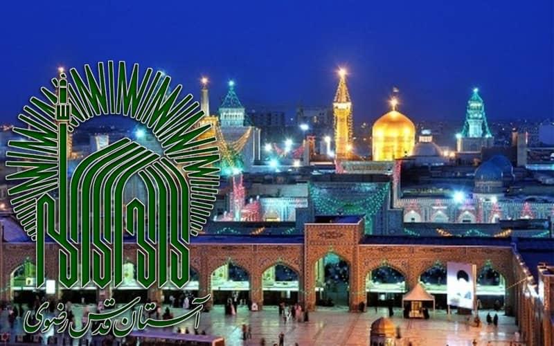 Astan-e-Quds-Razavi- IRAN