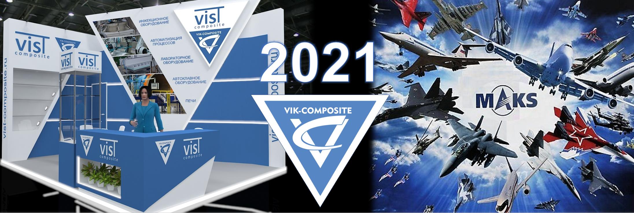 MAKS-2021